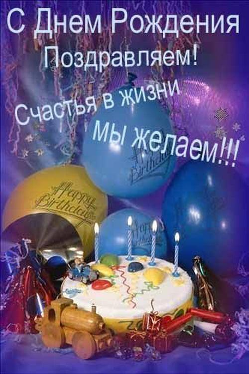 Поздравление в день рождения швагру